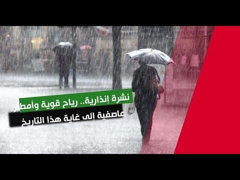 نشرة إنذارية.. رياح قوية وأمطار عاصفية و ثلوج في هذه المناطق إلى غاية هذا التاريخ