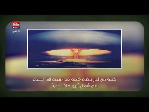 قصة صناعة أول قنبلة ذرية في العالم