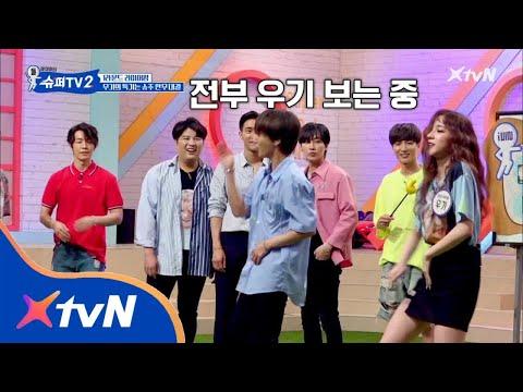 SUPER TV 2 슈주 멤버들도 놀란 우기의 ′슈주 댄스′ 실력! 대결 상대는 누구? 180712 EP.6