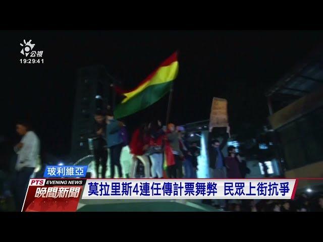 玻利維亞總統大選 開票出現戲劇性結果