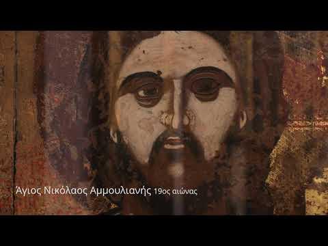 Αγιογραφίες από ορθόδοξους ναούς και μονές