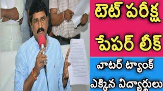 Andhra pradesh tet latest news|ap tet updates|appsc upcoming dsc notification|ap dsc updates|ap dsc