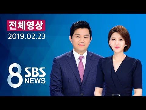 다시보는 8뉴스 2/23(토) - 김정은 특별열차 평양 출발…베이징서 시진핑 만날까 / SBS