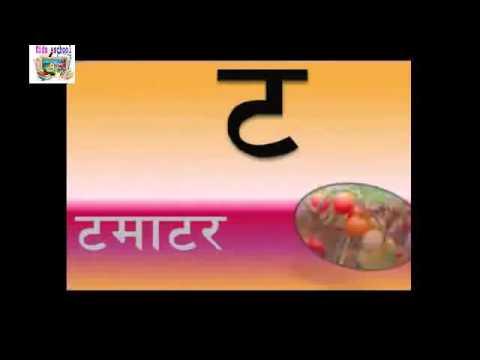 ka kha ga in hindi pdf