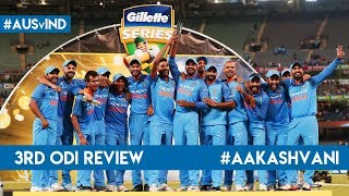 #AUSvIND: Dhoni takes #INDIA to series win: #AakashVani