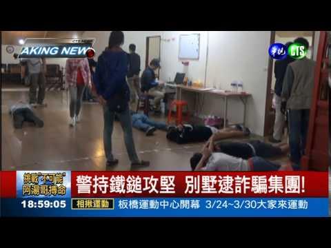 俞小凡被騙4千萬 逮到詐騙犯!
