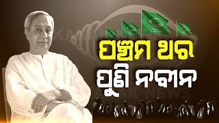 Naveen Patnaik wins record fifth term in Odisha