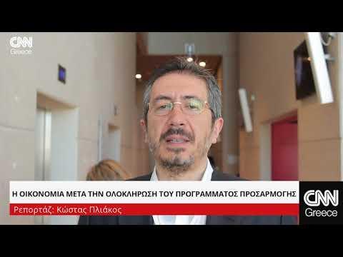 2o Συνέδριο Οικονομικού Επιμελητηρίου Ελλάδος