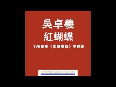 吳卓羲 ﹣ 紅蝴蝶 (TVB劇集