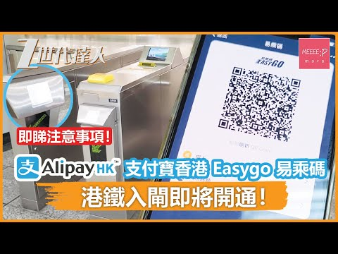 AlipayHK 支付寶香港 Easygo 易乘碼 港鐵入閘即將開通! 即睇注意事項!