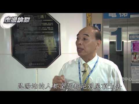 走過納莉-台北捷運 總經理顏邦傑
