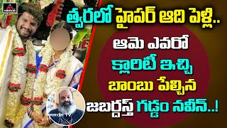 Jabardasth Gaddam Naveen gives clarity about Hyper Aadi ma..