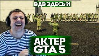 АКТЕР в ГТА5 | ВДВ ЗДЕСЬ?!