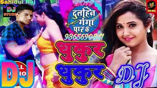 Dhukur  Dhukur Dulhin Ganga Paar ke Dj Remix Khesari Lal Bohjpuri song