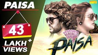 Paisa - Manjeet Panchal | NS Mahi | TR, Sheenam Katholic| New Haryanvi Songs Haryanavi 2019| Sonotek