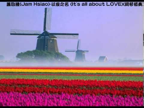 蕭敬騰(Jam Hsiao)-以愛之名 (It's all about LOVE)(鋼琴獨奏)