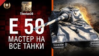Мастер на все танки №105: E 50 - от Tiberian39