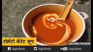Creamy Carrot & Tomato Soup Recipe | Special Tomato Soup Recipes in 5min