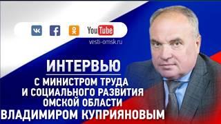 Интервью с министром труда и социального развития Омской области Владимиром Куприяновым