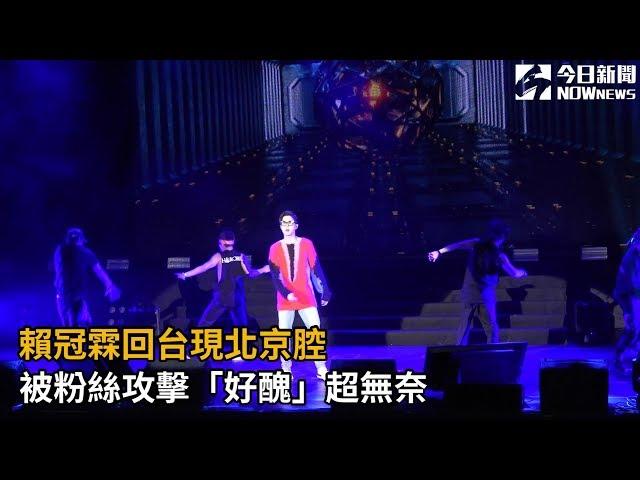 影/賴冠霖回台現北京腔 被粉絲攻擊「好醜」超無奈