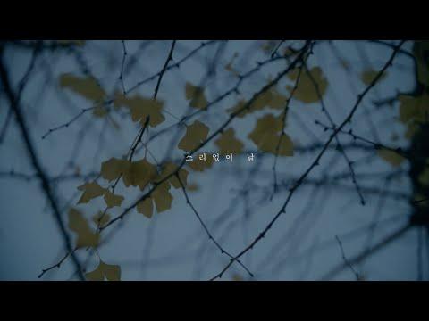 구혜선(KU HYE SUN) -  소리없이 날(A day without sound) M/V