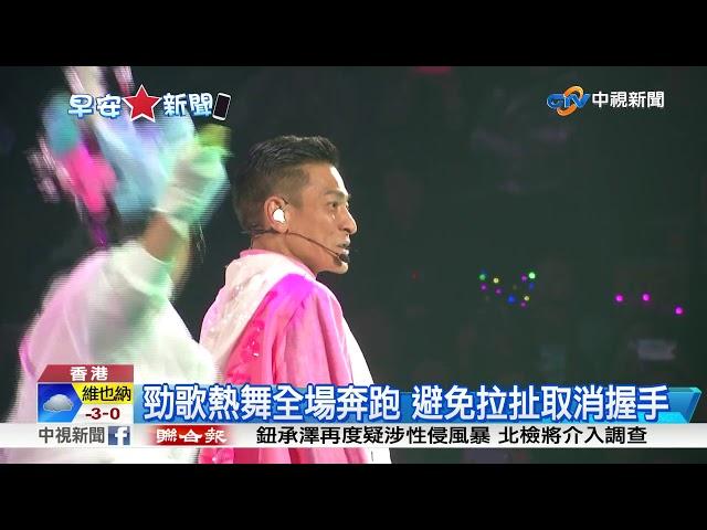 睽違香港紅館8年 華仔墜馬後首開唱