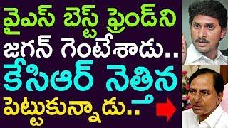 Jagan Throwed YS Best Friend... But KCR Took Him !!! || Taja30