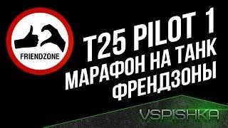 Марафон WG на Танк Френдзоны - T25 Pilot 1