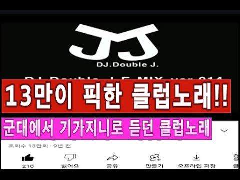 [클럽노래 떡춤노래][E_MIX_014]DJ_Double_J_E_MIX_20130223_014 by.떠블제이