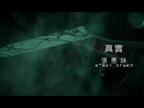 A-Mei 張惠妹 - 真實 Reality (華納 official 官方完整版MV)