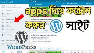 🌎How to post on WordpresS site using android Apps    এপস দিয়ে পোস্ট করুন ওয়ার্ডপ্রেস ওয়েবসাইটে   