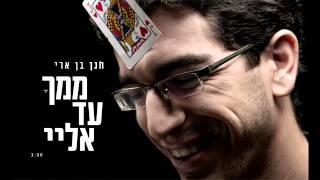 חנן בן ארי - ממך עד אליי | Hanan ben ari - Mimcha Ad Elay