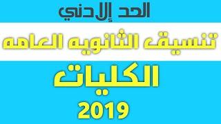 تنسيق المرحله الأولي للقبول بالجامعات الحكوميه | تنسيق ...
