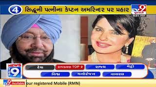 Top 9 Politics News: 24/10/2021   TV9News