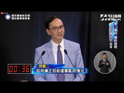 【直播/國民黨總統初選政見會高雄場 直擊韓郭朱5人爭鋒】