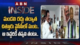 YSRCP Leaders Disappointed with CM YS Jagan's Decision on ..