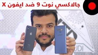 العمالقة : مقارنة شاملة Galaxy Note9 و iPhoneX