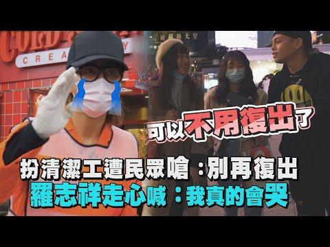 【復出了】扮清潔工遭民眾嗆:別再復出 羅志祥走心喊:我真的會哭