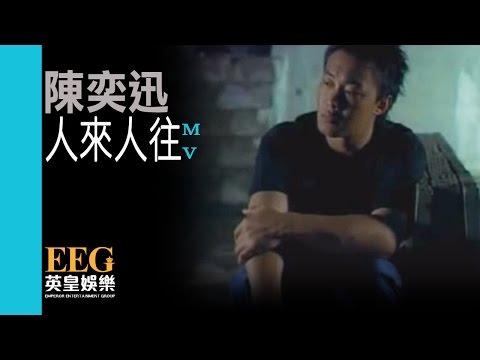 陳奕迅 Eason Chan《人來人往》Official 官方完整版 [首播] [MV]