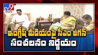 CM Jagan takes key decision over English medium in govt sc..