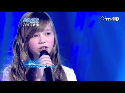 Beautiful World by Connie Talbot in Taiwan