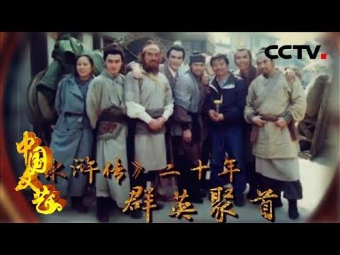 《中国文艺》向经典致敬 本期致敬——九八版电视连续剧《水浒传》(下) 20180922 | CCTV中文国际