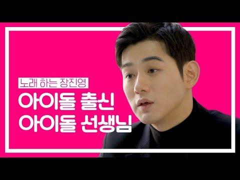 [아이돌맘 인터뷰] SM 전담 보컬 트레이너, 장진영의 보컬 행복 수업