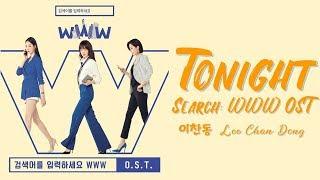 Tonight - 이찬동 (Lee Chan Dong) 검색어를 입력하세요 WWW (Search: WWW) OST Part 8 (Han/Rom/가사)