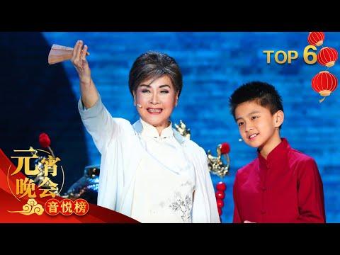 [2018元宵晚会]歌曲《前门情思大碗茶》 演唱:李谷一 王泓翔 | CCTV春晚