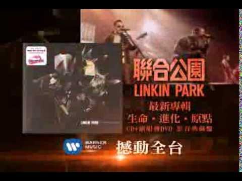 LINKIN PARK聯合公園《生命‧進化‧原點 CD+演唱會DVD 影音典藏盤》現正熱賣中