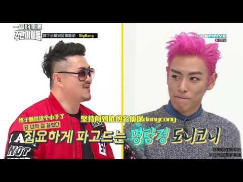 [中字] 一周偶像 WEEKLY IDOL _  BIGBANG特輯(上)  Ep 284 170104