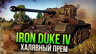 Iron Duke IV ХАЛЯВНЫЙ ПРЕМ в War Thunder   ОБЗОР
