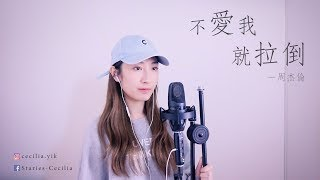 周杰倫 Jay Chou [ 不愛我就拉倒 If You Don't Love Me, It's Fine ] cover by Cecilia Yik