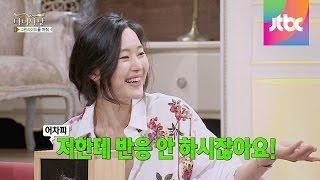 """""""저한테 반응 안하잖아요"""" 돌직구 날리는 윤진서!  마녀사냥 48회"""